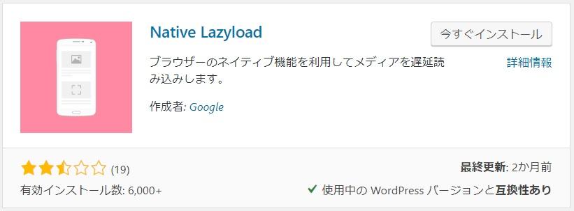Native Lazyload