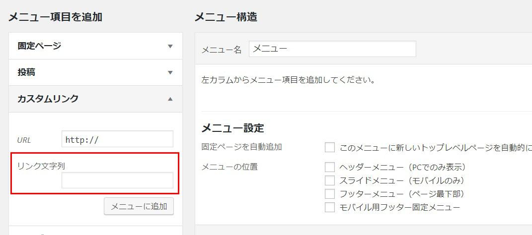 WordPressでグローバルナビゲーションを多言語化する方法