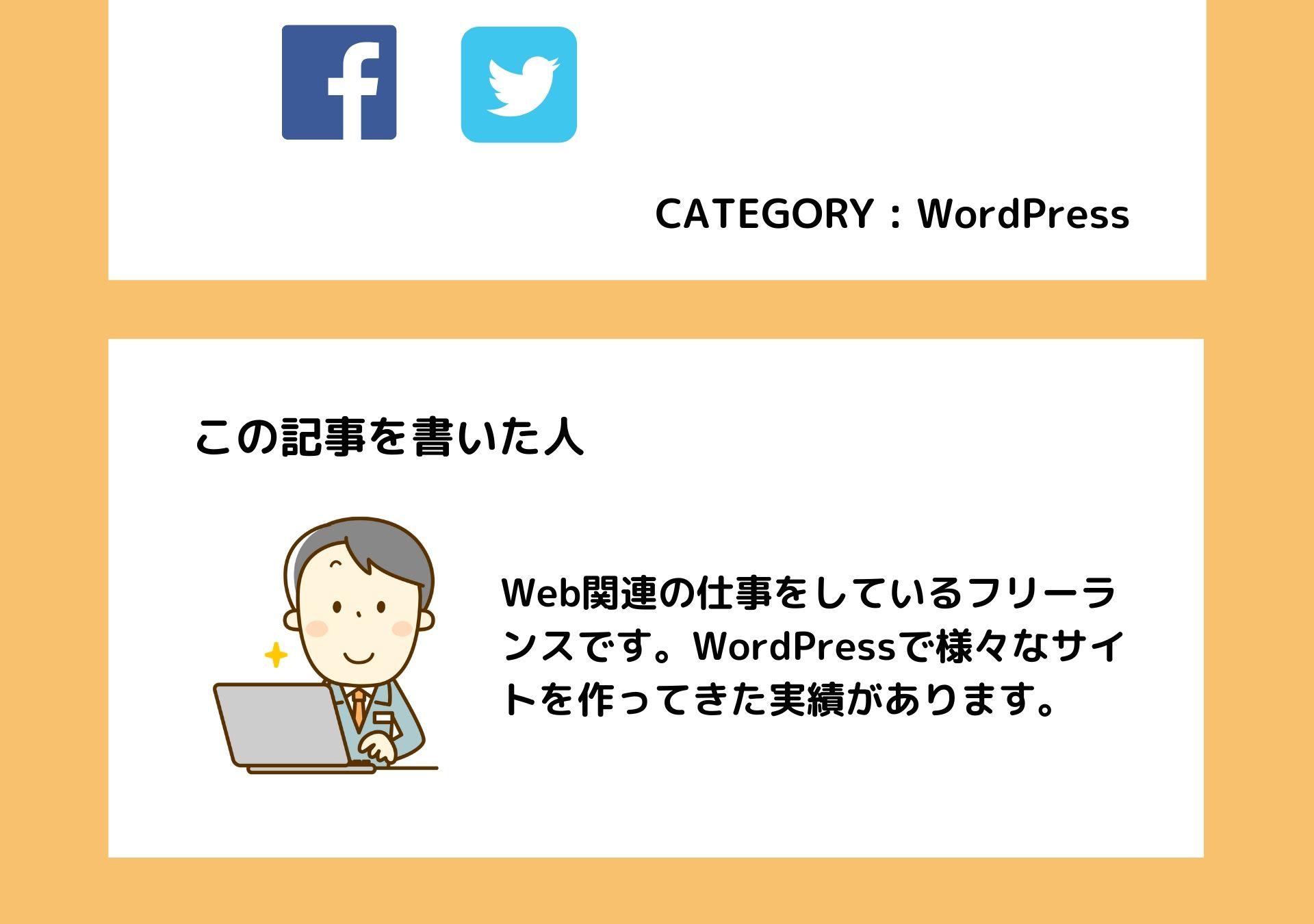 オプションページでプロフィールを表示する