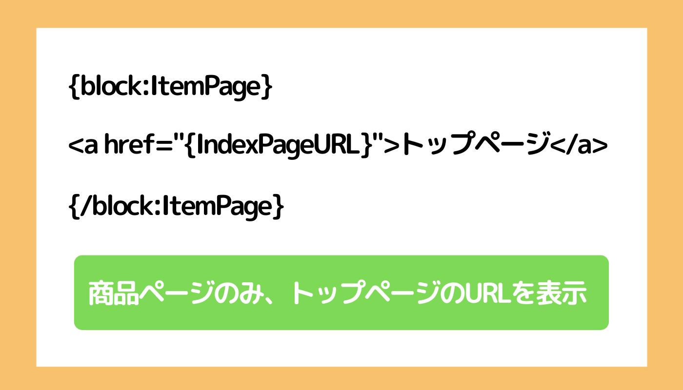 BASEは一つのソースだけで全てのページを表示