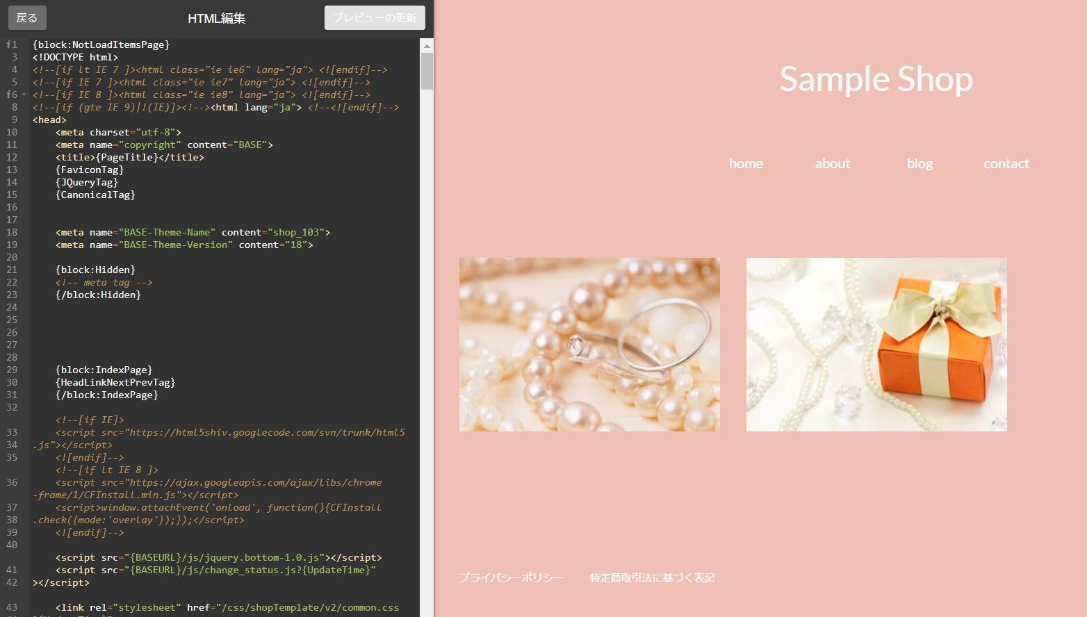 BASEのHTMLソース