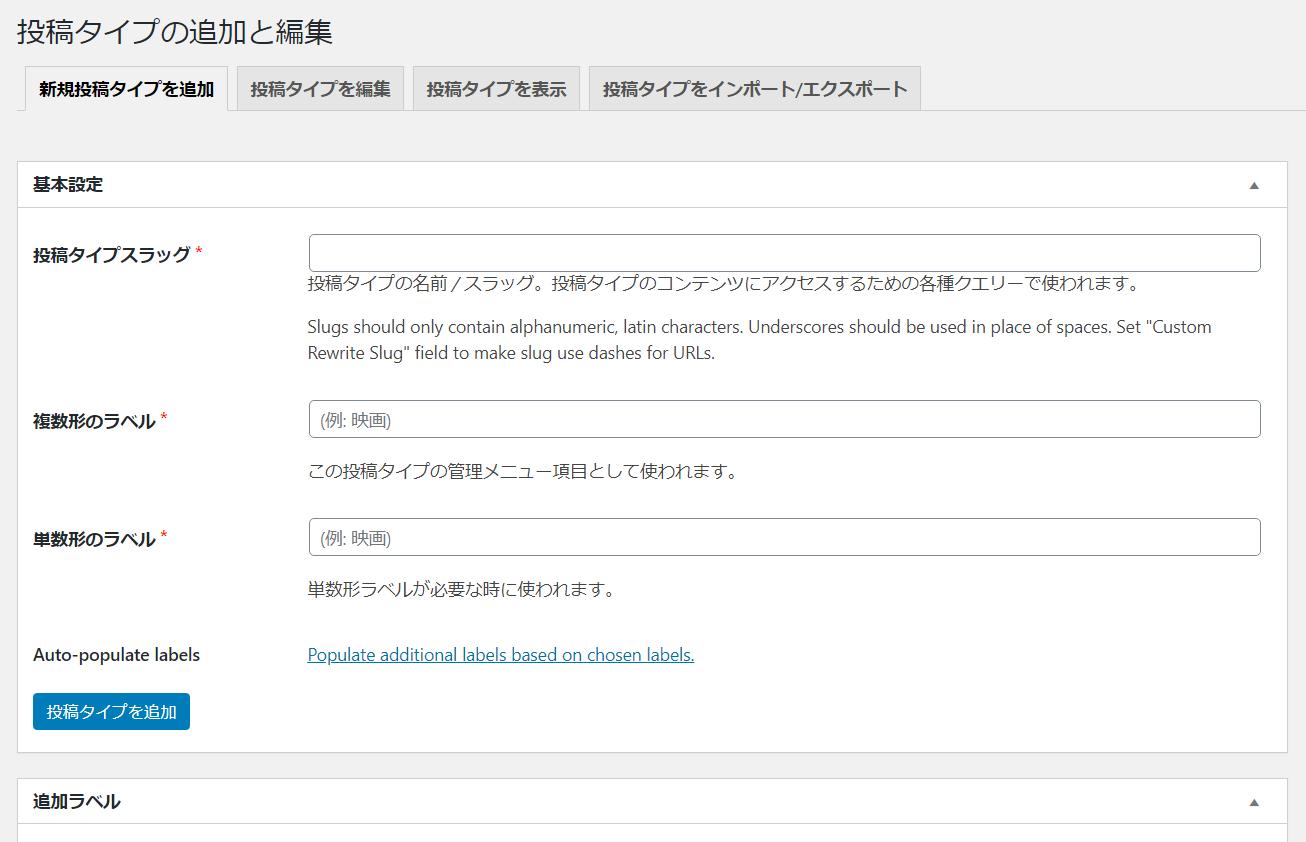 Custom Post Type UIの新規投稿タイプを追加