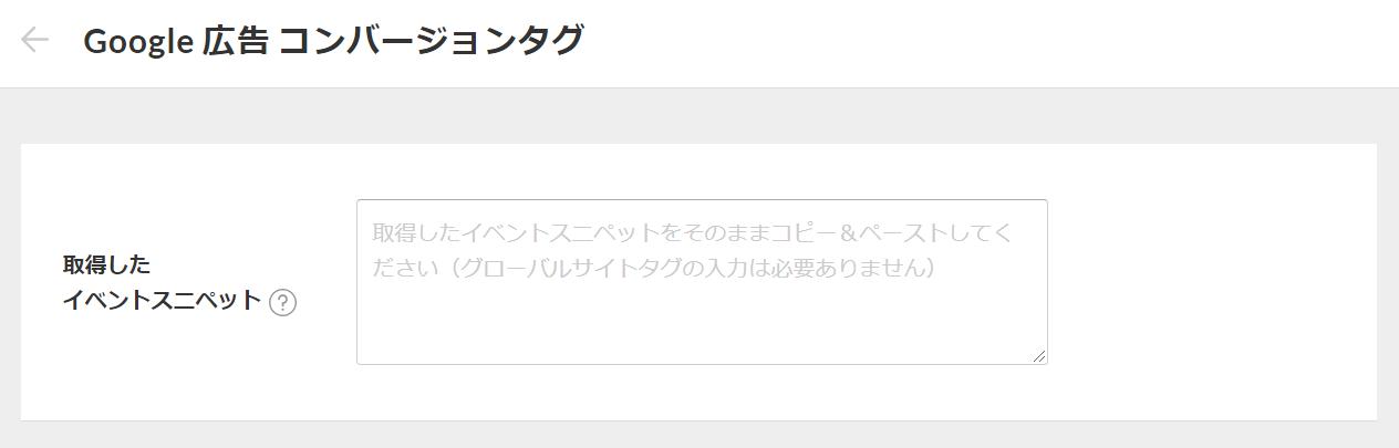 STORES.jpの広告タグ設置機能