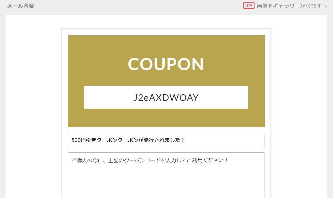 STORES.jpのクーポンのメルマガ
