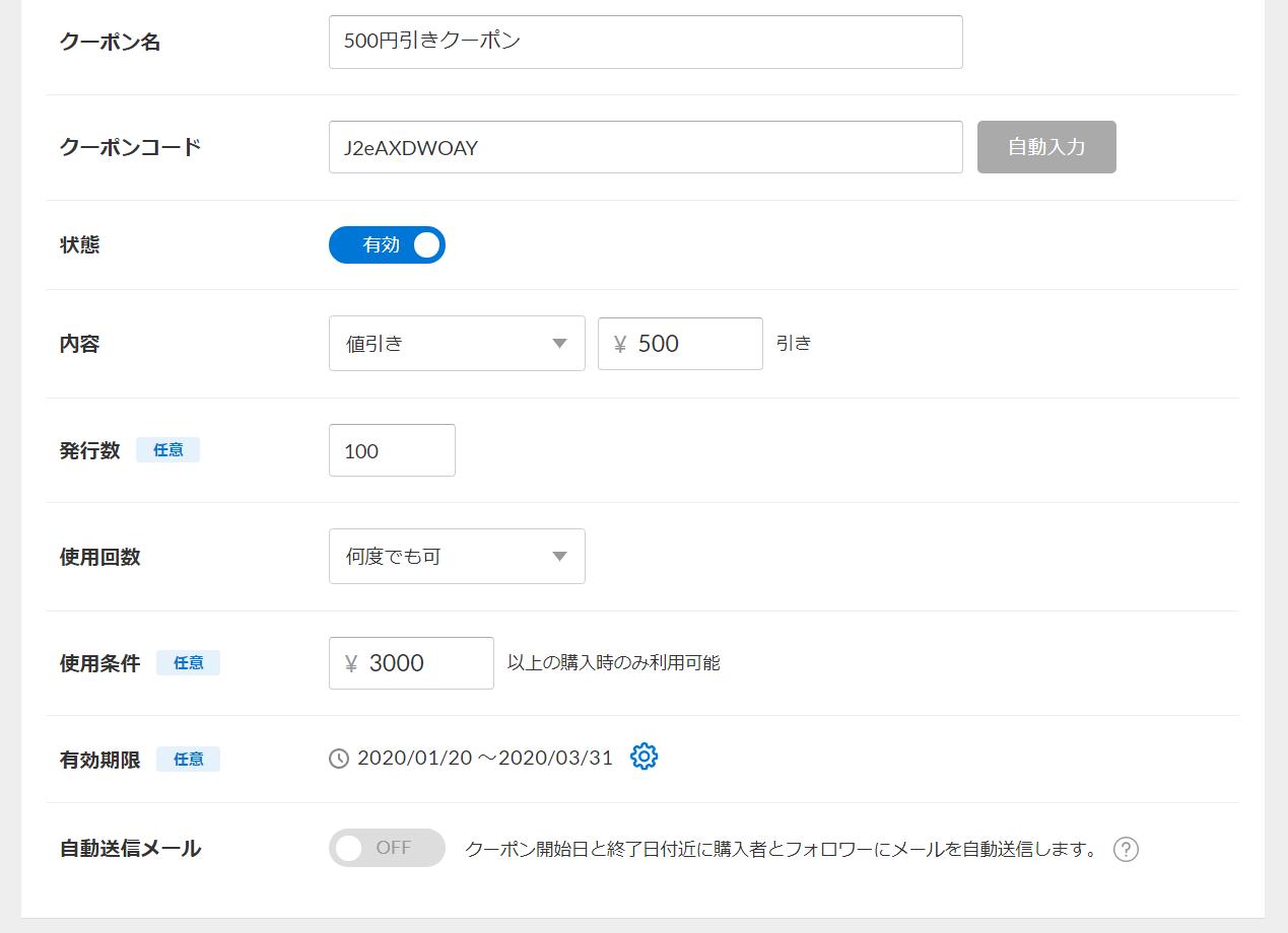 STORES.jpのクーポンの発行