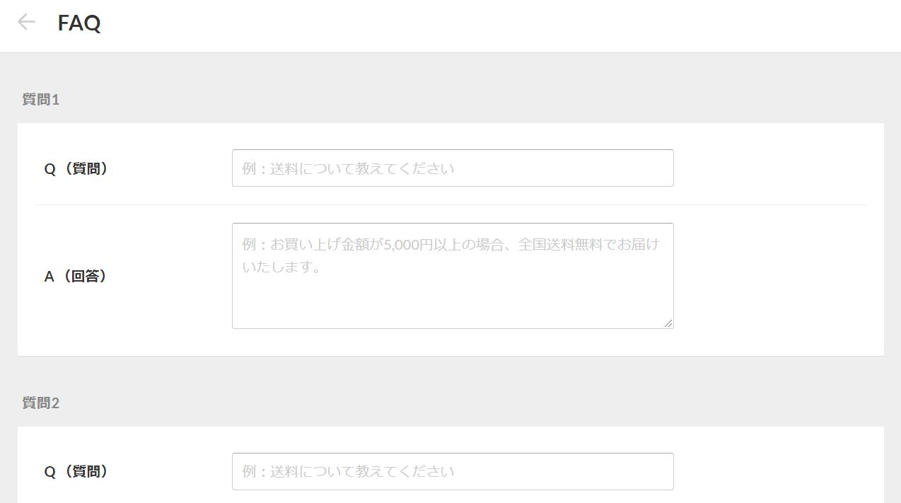 STORES.jpのFAQの登録