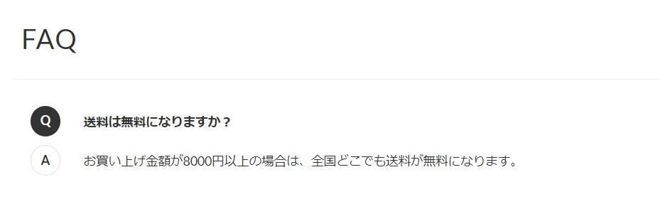 STORES.jpのFAQ機能