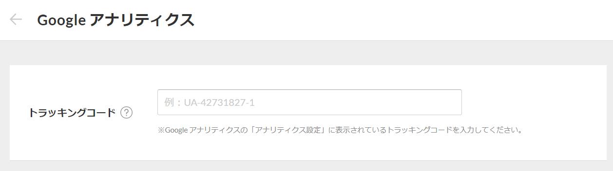 STORES.jpのGooglアナリティクス連携機能