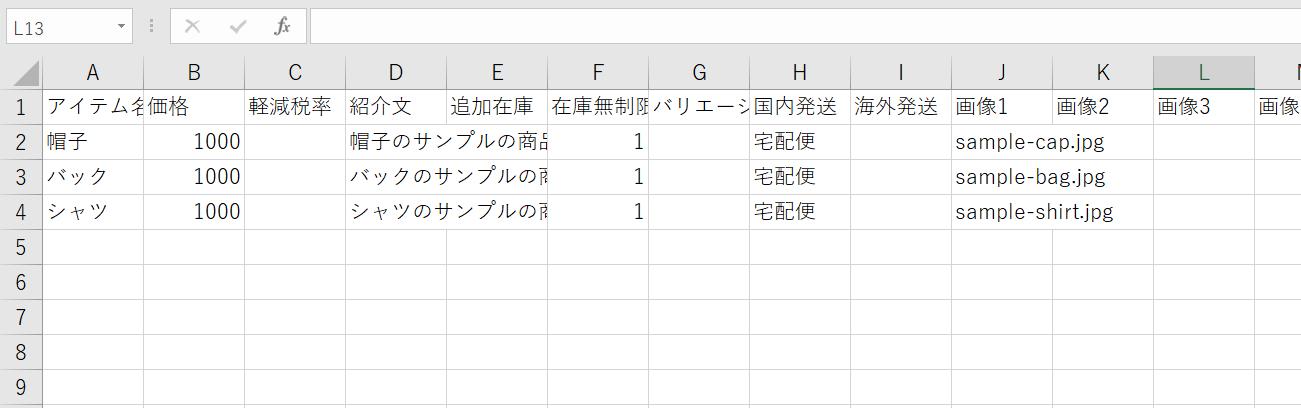 STORES.jpのアイテム一括登録機能のCSVファイル