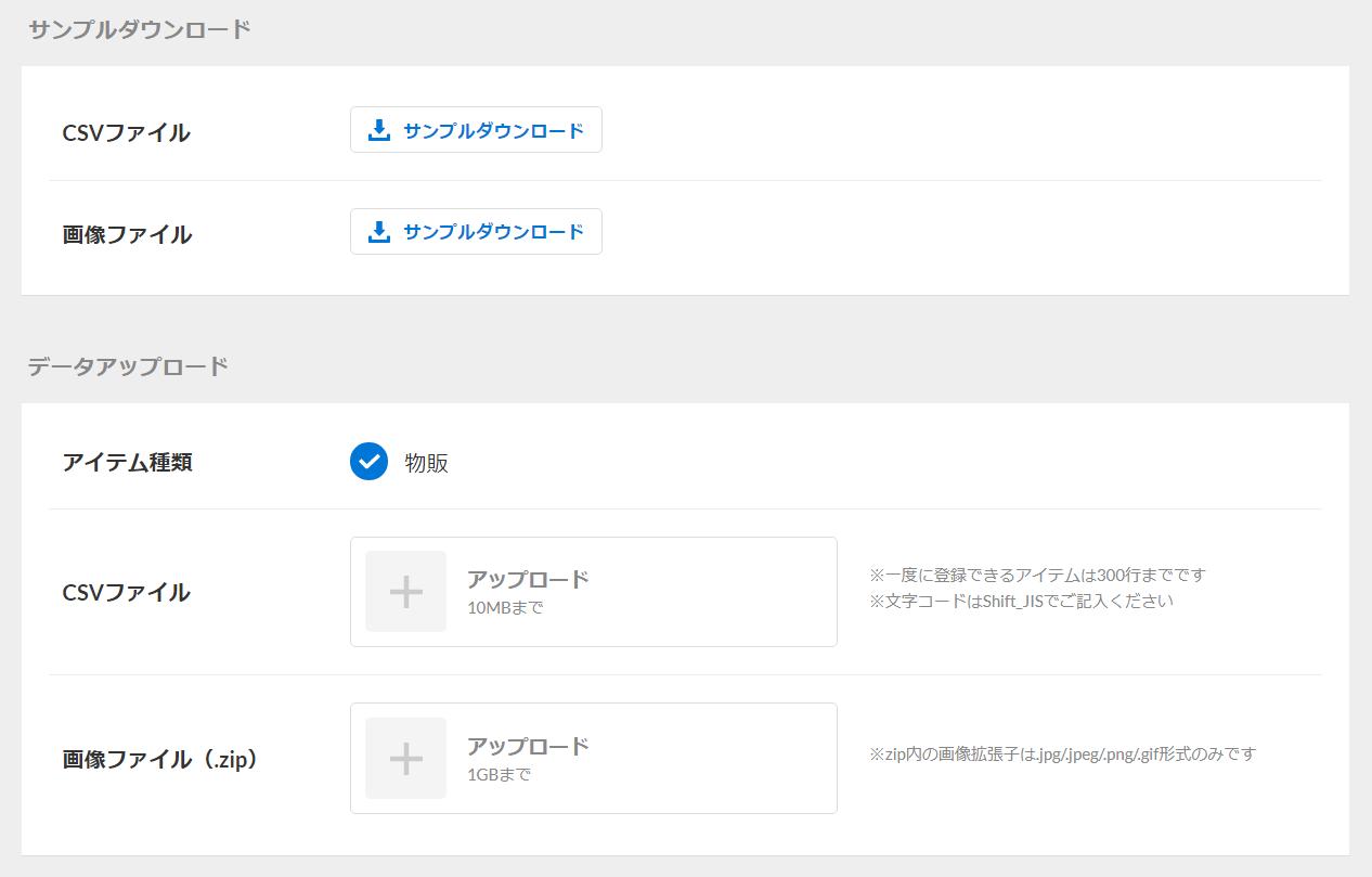 STORES.jpのアイテム一括登録機能
