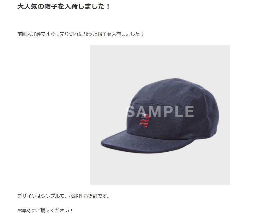 STORES.jpのニュース機能