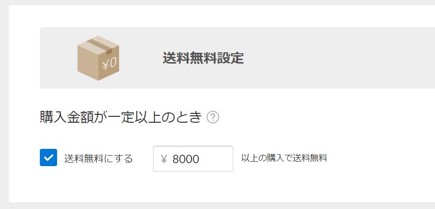 STORES.jpの送料無料設定