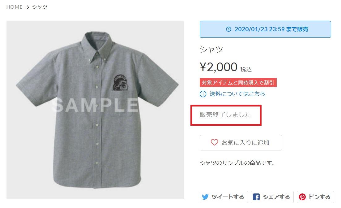 STORES.jpの販売終了