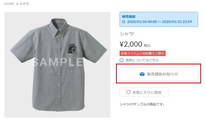 STORES.jpの販売開始のお知らせ