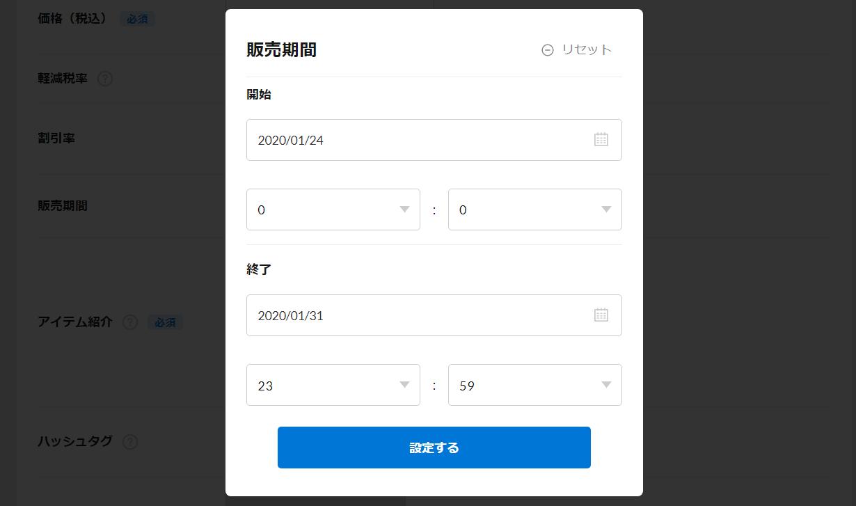 STORES.jpの販売期間の登録