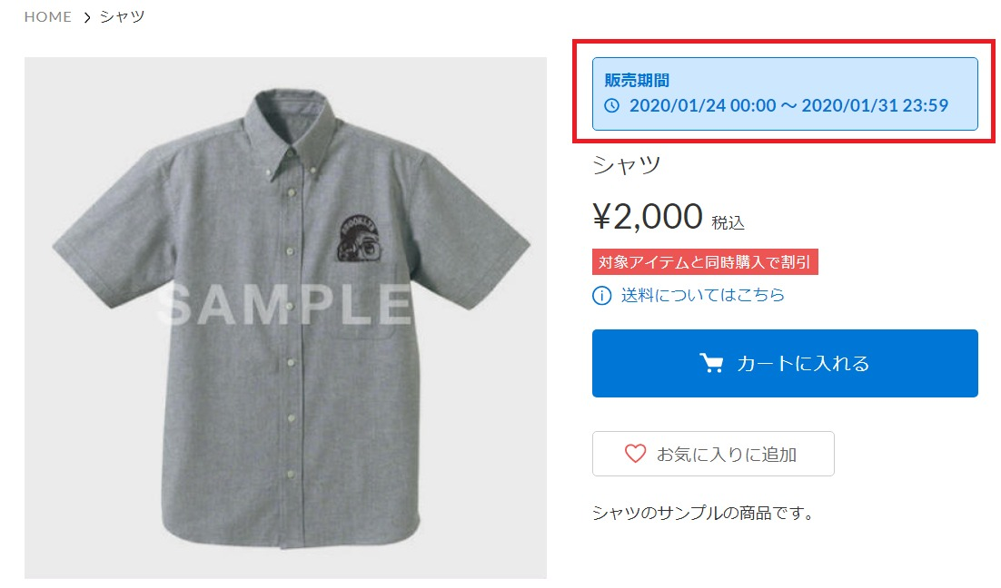 STORES.jpの販売期間設定機能