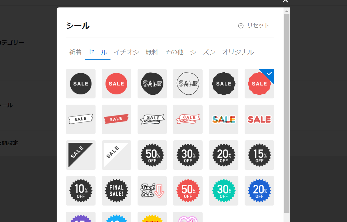 STORES.jpのシールの種類