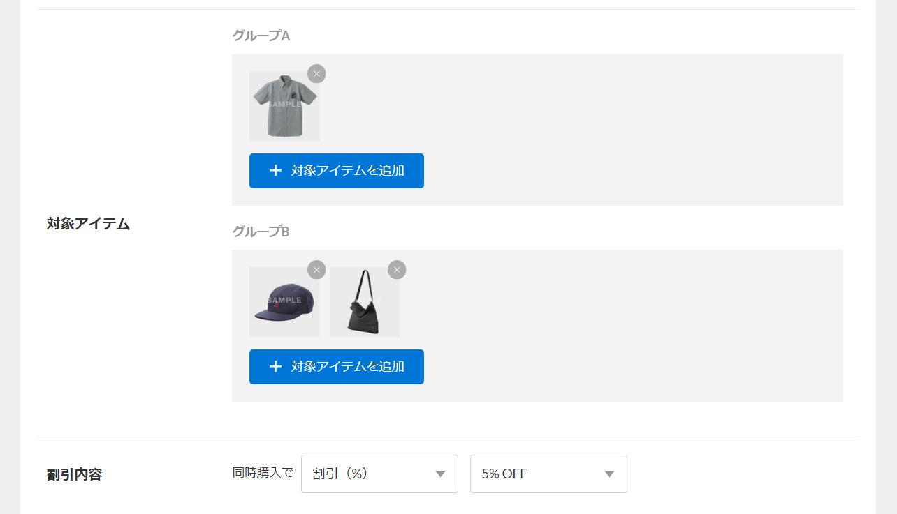 STORES.jpのまとめ販売の登録