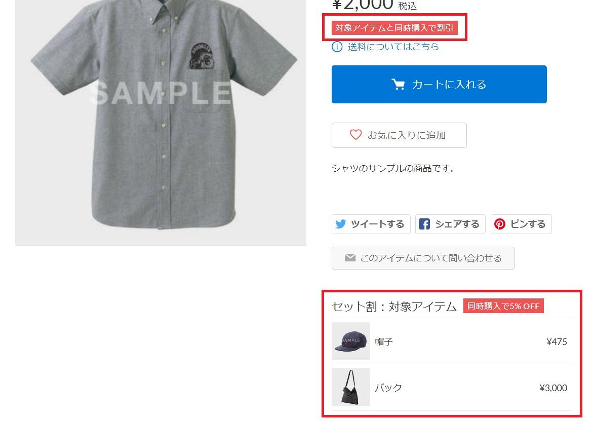 STORES.jpのまとめ販売機能