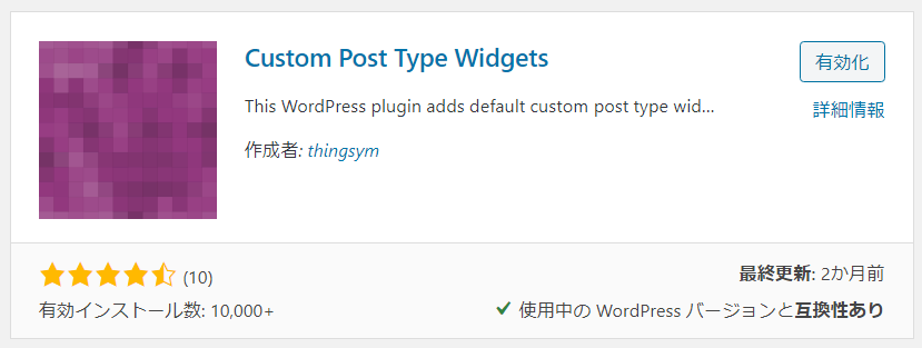 Custom Post Type Widgets