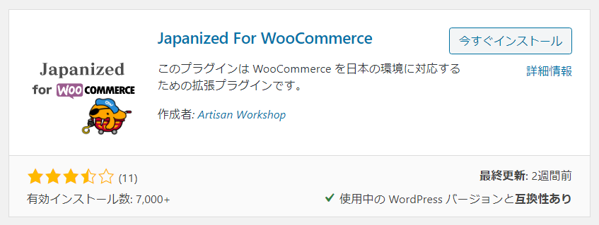 Japanized for WooCommerce