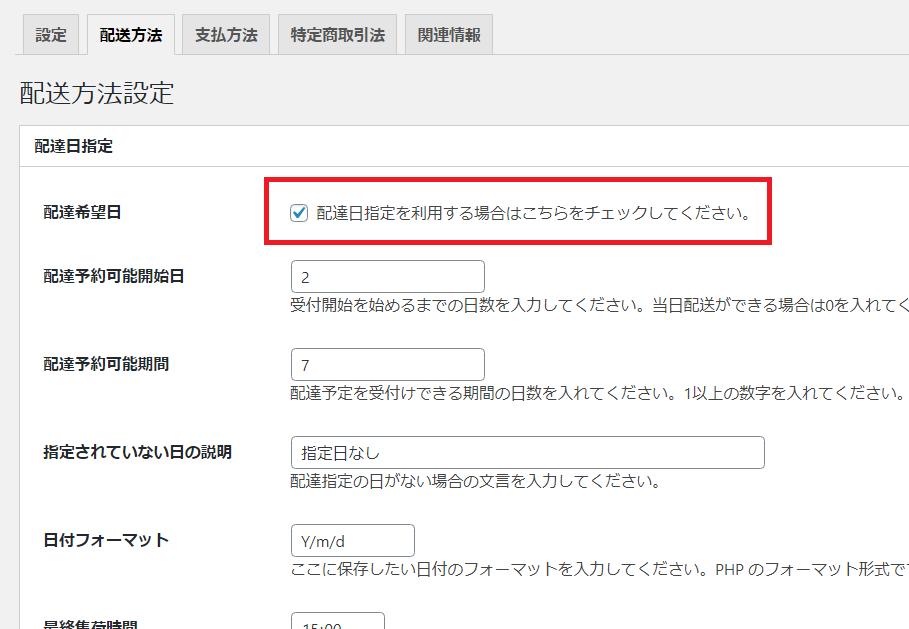 Japanized for WooCommerceの配達希望日の設定