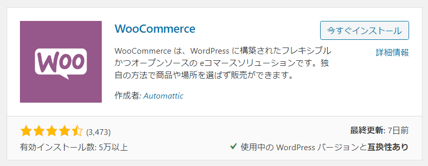 WooCommerceのプラグイン