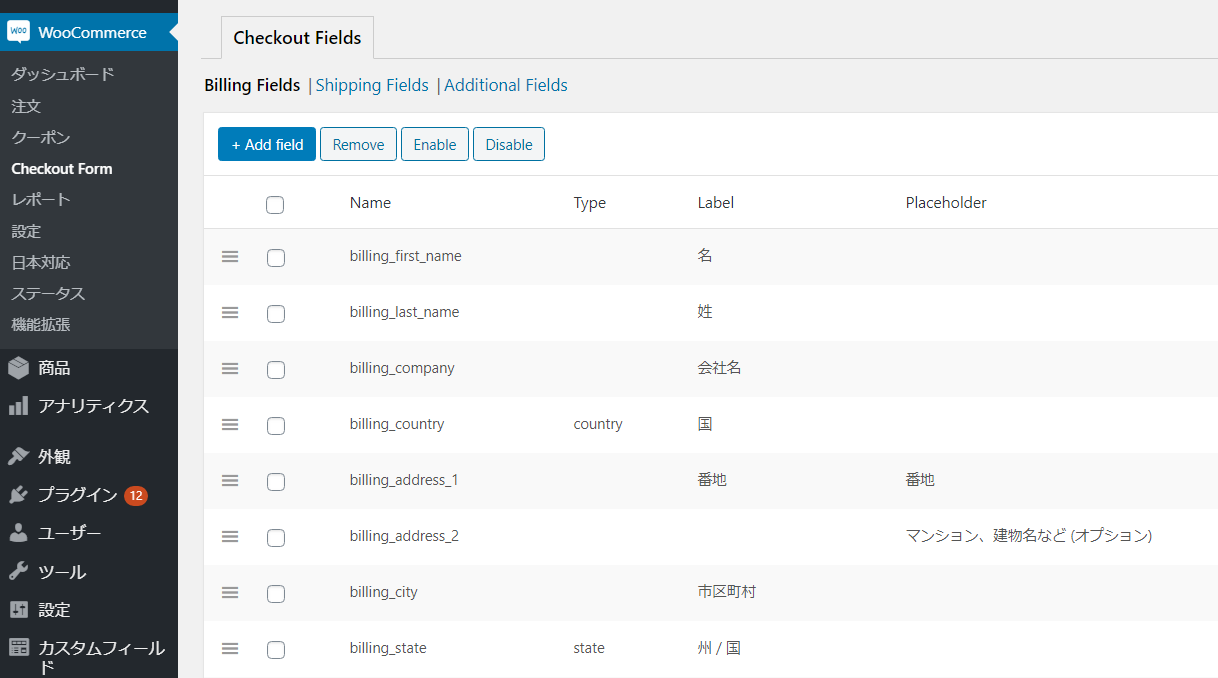 Checkout Field Editor for WooCommerceの管理画面