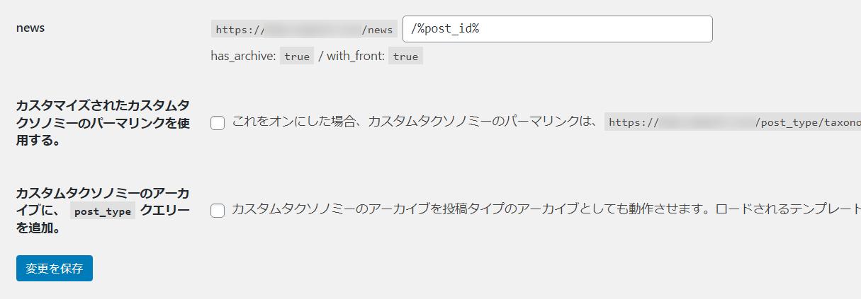 Custom Post Type Permalinksでカスタム投稿タイプのパーマリンクを設定