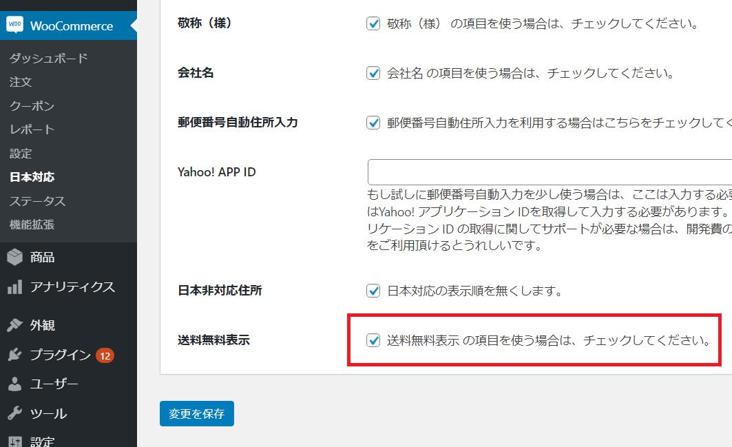 Japanized for WooCommerceの送料無料表示