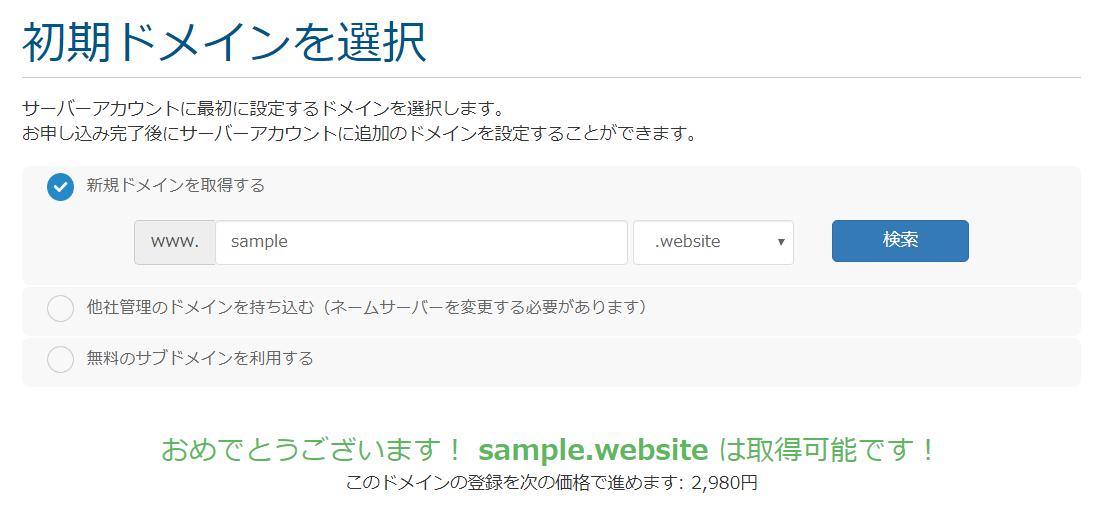 mixhostの「WordPressクイックスタート」でドメインの空きを調査