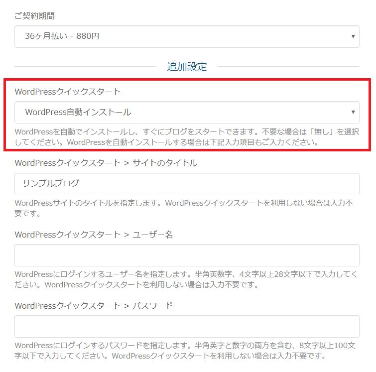 mixhostの「WordPressクイックスタート」でWordPress自動インストールを選択