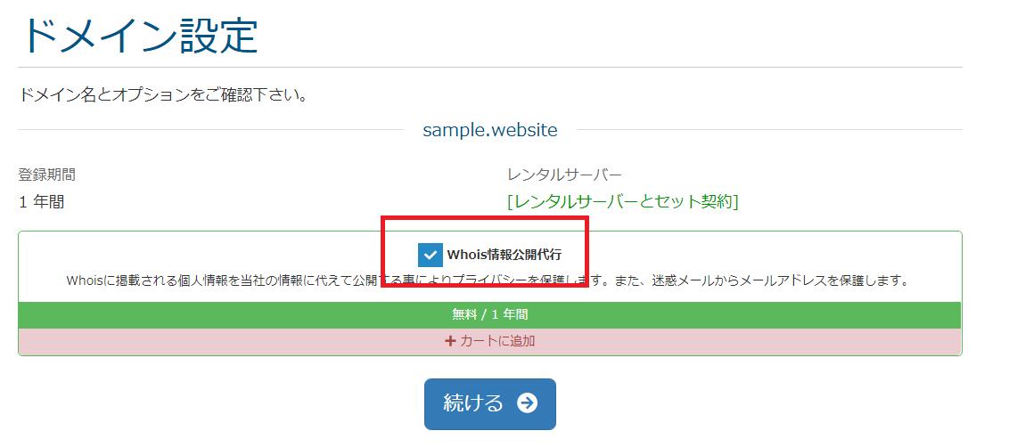 mixhostの「WordPressクイックスタート」でWhois情報公開代行