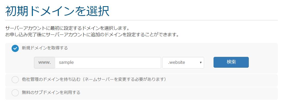 mixhostの「WordPressクイックスタート」でドメインを選択