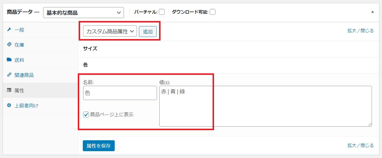 WooCommerceのカスタム商品属性の設定方法