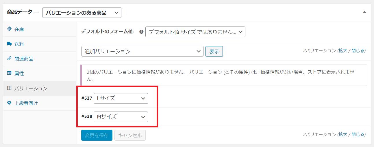 WooCommerceのバリエーションのある商品の設定方法「バリエーションの表示」