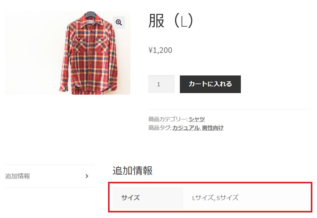 WooCommerceの属性を商品に割り当て「商品ページ上に表示」