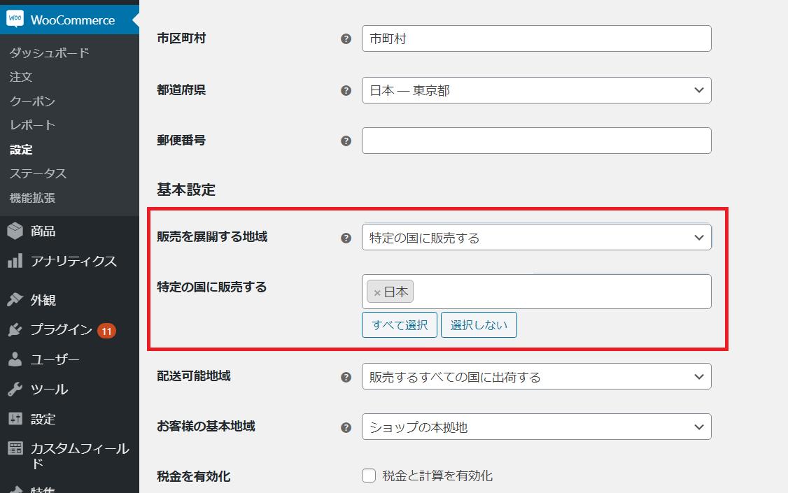 WooCommerceで販売地域を日本に限定する設定