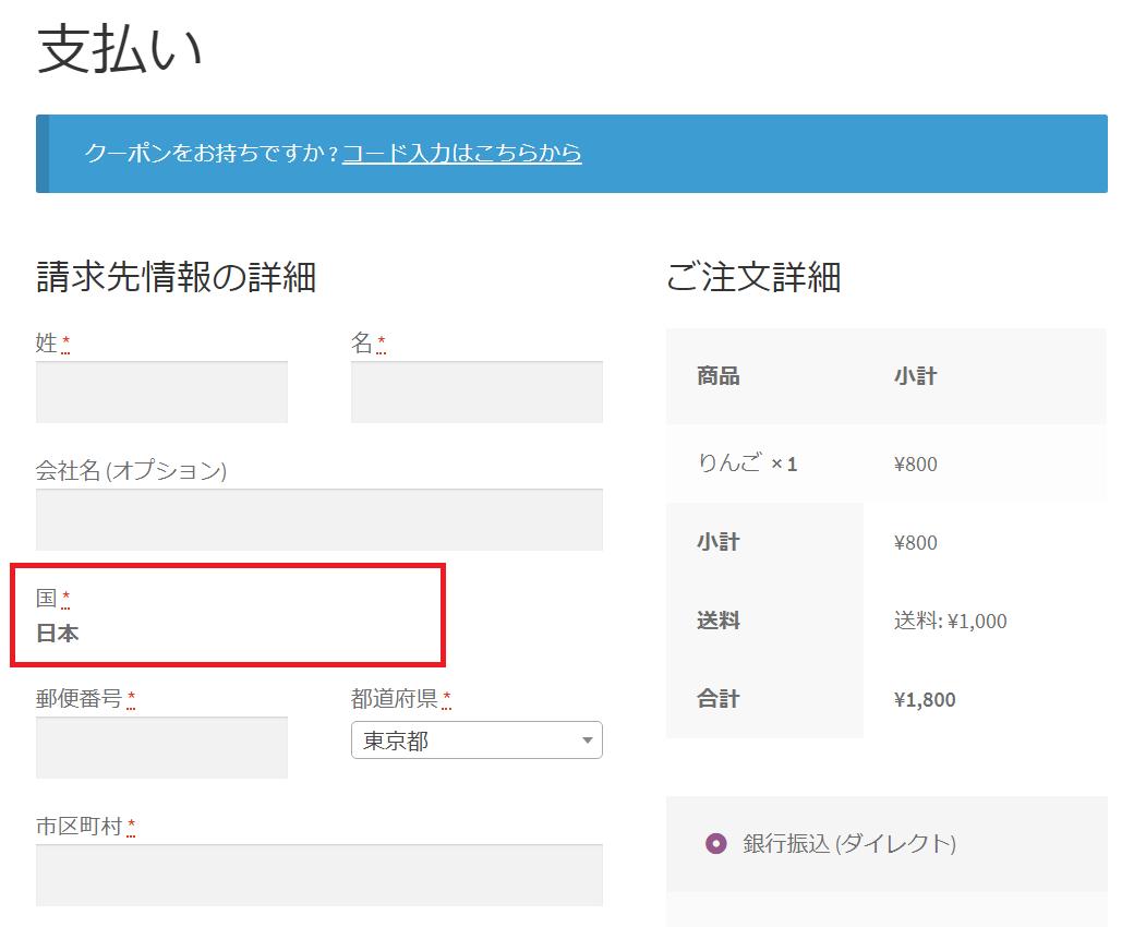WooCommerceで日本の住所のみ選択できる