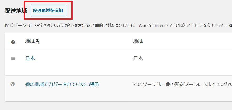 WooCommerceの送料の配送地域を追加