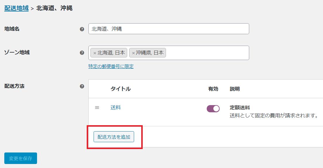 WooCommerceで送料無料の配送方法を追加