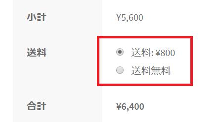 WooCommerceで通常送料と送料無料が同時に表示される不具合