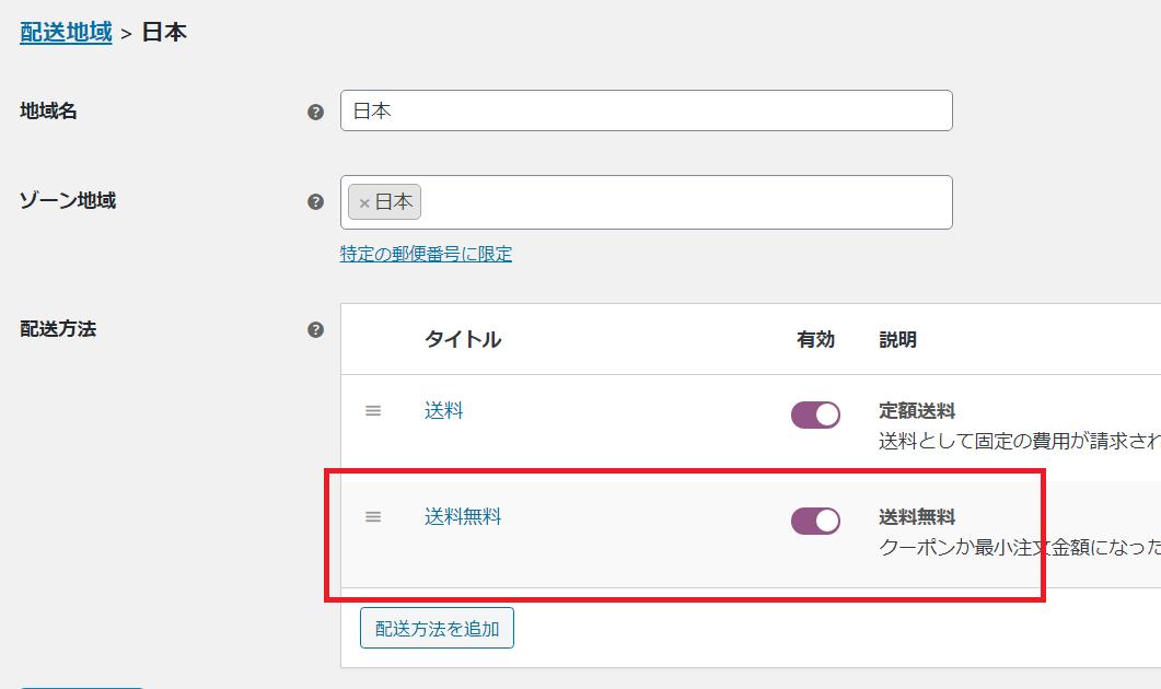 WooCommerceで日本全国で送料無料にする