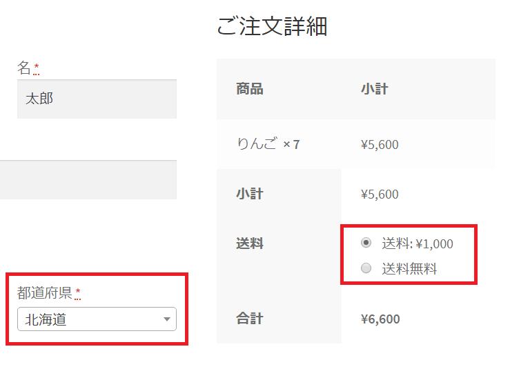 WooCommerceの送料無料のサンプルページ
