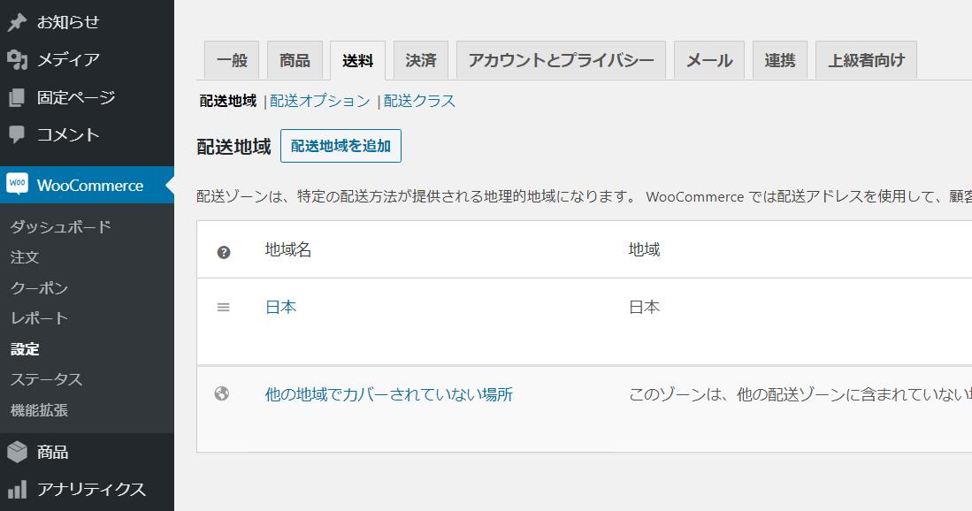 WooCommerceの送料の設定メニュー