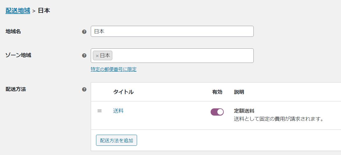 WooCommerceで日本全国一律の送料を設定