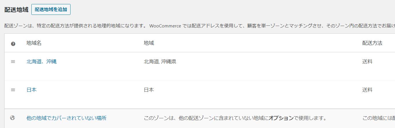 WooCommerceで都道府県ごとの送料と日本全国の送料