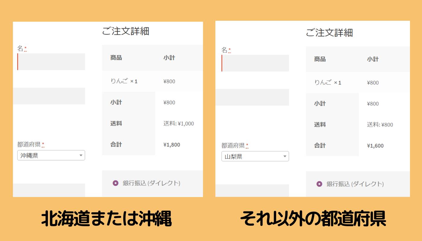 WooCommerceで都道府県ごとの送料と日本全国の送料のサンプルページ
