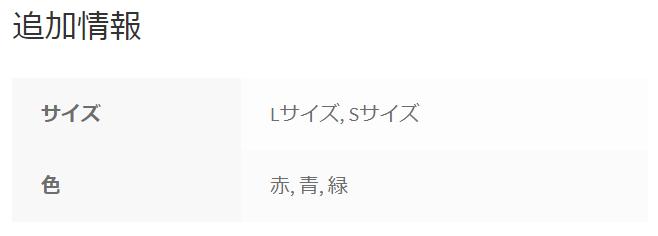 WooCommerceのカスタム商品属性を表示