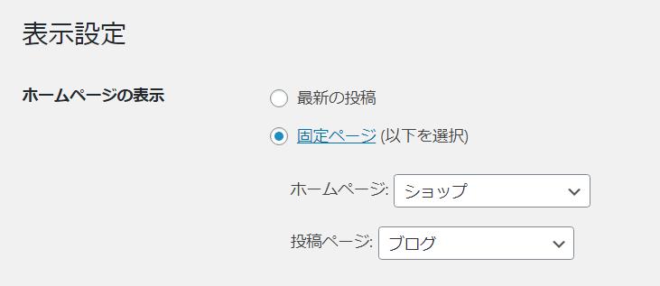 WooCommerceのホームページの設定